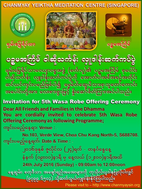 5th CYMC Wasa Robe Offering Ceremony 24-07-2016