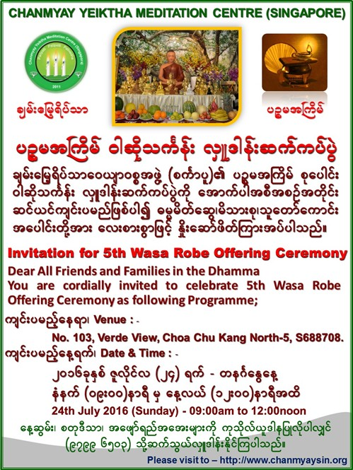 5th CYMC Wasa Robe Offering Ceremony 24-07-2016 Pamphalet