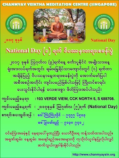 2017_National _Day